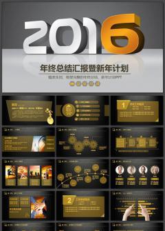 金色2016年终总结工作计划ppt模板