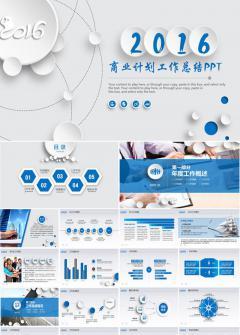 2017框架完整的微立体蓝色工作总结PPT模板