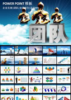 企业发展团队合作商务通用宣传PPT模板
