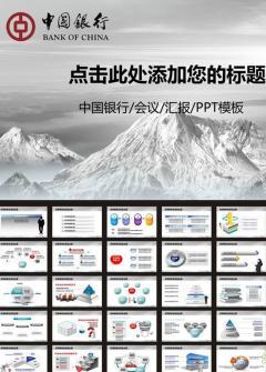 中国银行理财通用金融PPT模板
