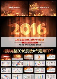 2017震撼企业新年年会开场PPT模板