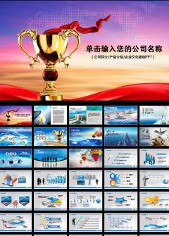 震撼企业宣传企业文化介绍PPT模板