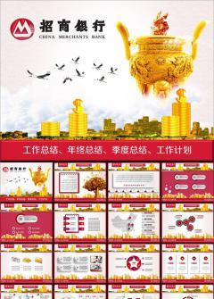 中国招商银行通用动态PPT