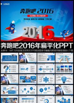 蓝色奔跑吧2016年会PPT年终总结计划