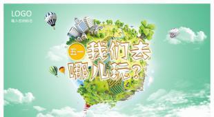 绿色清新旅游公司活动计划策划方案ppt