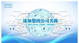 公司简介企业介绍产品推介动态PPT模板