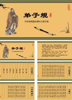 中国传统国学教育之弟子规