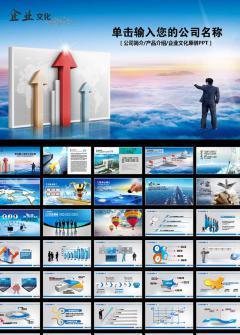大气震撼企业介绍企业文化PPT模板