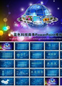 蓝色科技电子商务动态ppt模板