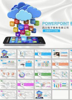 手机电子商务互联网工作总结ppt模板