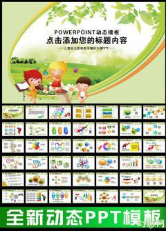 动态学校教育儿童幼儿教育PPT模板