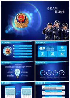 蓝色简洁公安警察执法部门动态ppt
