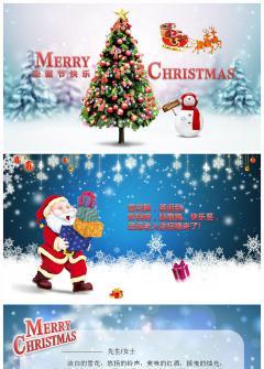 简洁大方圣诞节商务PPT电子贺卡