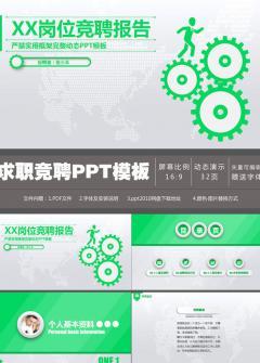 绿色简洁岗位竞聘个人简历PPT模板