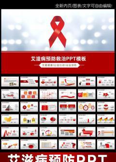 红色扁平化简约艾滋病宣传教育PPT模板