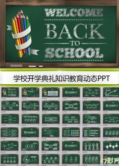 学校学前教育开学典礼PPT模板