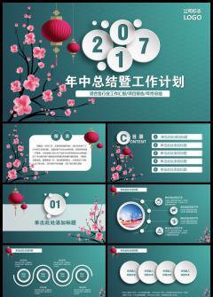 绿色中国风2017年终总结新年计划PPT