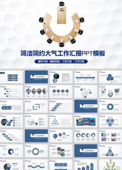 简约大气商务通用会议工作报告ppt模板
