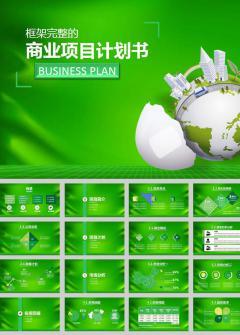 绿色简约商业项目计划书动态ppt模板