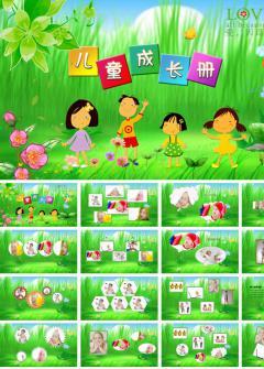 绿色清雅卡通儿童成长册动态ppt模板