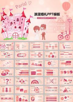 粉红色浪漫爱情婚礼工作报告ppt模板