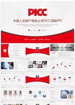 中国人民财产保险公司PICC保险PPT