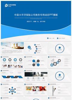 中国太平洋保险公司商务专用动态PPT模板