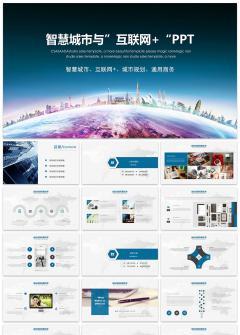 互联网电子政务智慧城市规划建设PPT模板