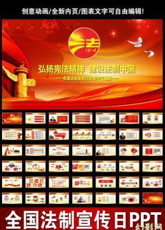 国家宪法日全国法制宣传日PPT模板