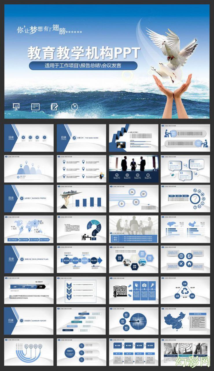 教育机构教学补习班项目PPT动态模板