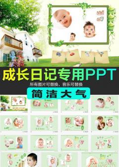 清新宝宝成长日记PPT模板