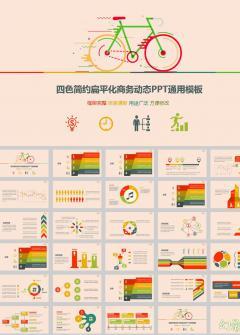 简约创意自行车商务通用ppt模板