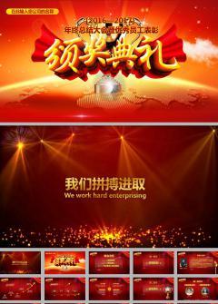 红色中国风2017鸡年颁奖典礼ppt模板