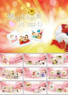 温馨浪漫儿童生日快乐ppt模板