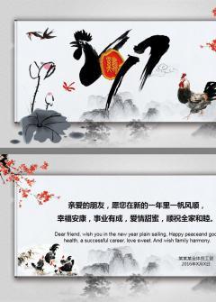 中国风水墨2017鸡年贺卡请柬ppt模板