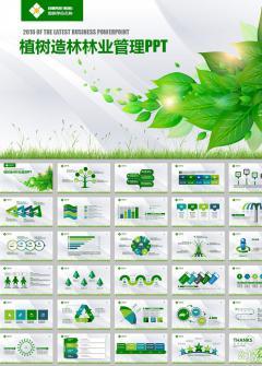 植树造林林业管理工作报告ppt模板