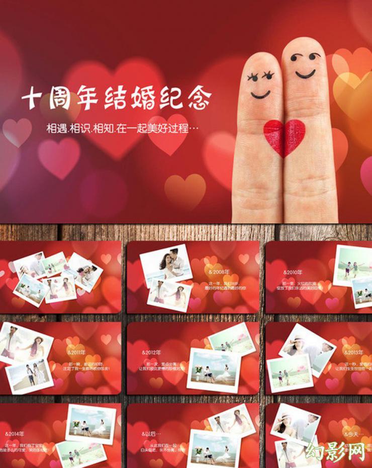 结婚十周年纪念日手指婚礼爱情PPT模板