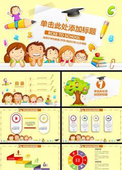 可爱卡通小学幼儿园开学季ppt模板