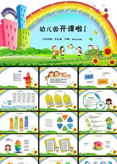 可爱卡通幼儿园小学教学PPT课件模板