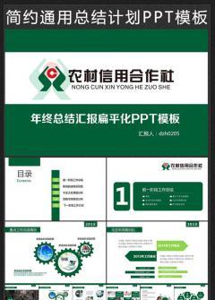 农村信用合作社年终总结汇报PPT模板