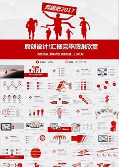 最新红色奔跑吧大气新年工作计划PPT模板