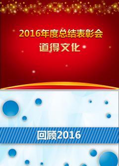 流程完整的2016年终总结表彰大会PPT