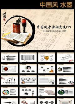 古诗词中国风唐诗宋词教育ppt模板