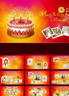 红色喜庆生日快乐电子相册PPT模板