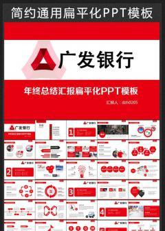 年终总结广发银行汇报扁平化PPT模板