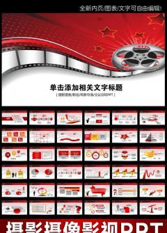 经典红色影视制作培训导演摄影摄像PPT模板