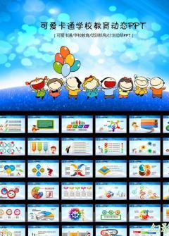可爱儿童教育成长PPT模板