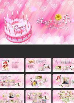 粉色小清新唯美生日电子相册PPT模板