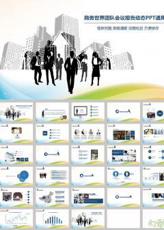 简约商务商业通用工作报告ppt模板
