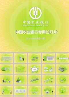 绿色清雅简约中国农业银行ppt模板